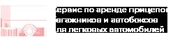 Аренда прицепов в Красноярске с онлайн бронированием